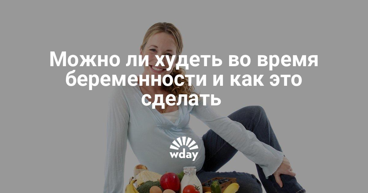 Можно ли при беременности сбросить вес
