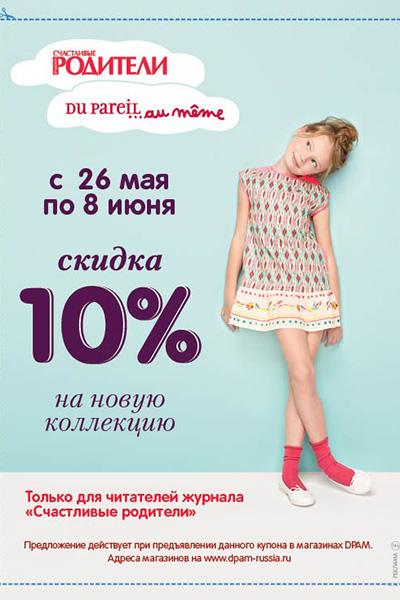 Фото №1 - Скидка 10% в магазинах детской одежды DPAM для читателей журнала «Счастливые родители»