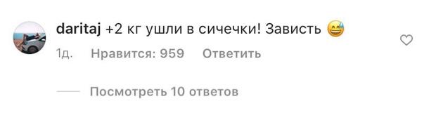 Фото №2 - «Килограммы ушли в грудь»: Настя Ивлеева отомстила за «ноги-базуки» и показала шикарный бюст