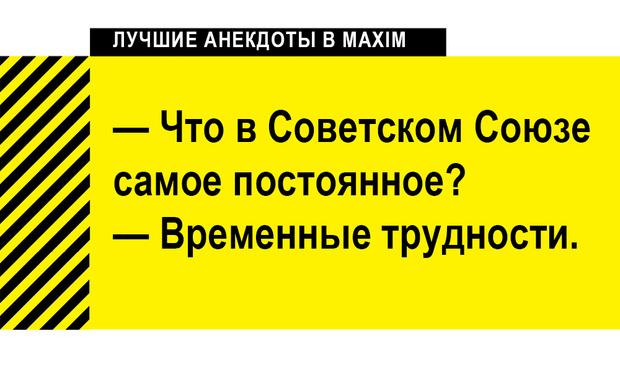 Фото №1 - Лучшие анекдоты про коммунизм и СССР