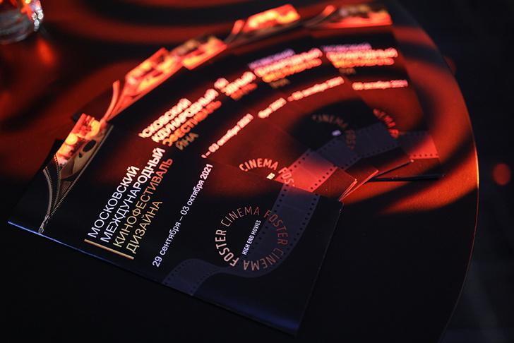 Фото №1 - Открытие Московского международного кинофестиваля дизайна