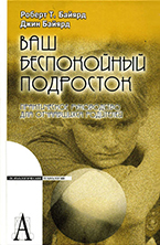Книга, которая помогает наладить отношения со своими детьми. Академический Проект, 208 с.