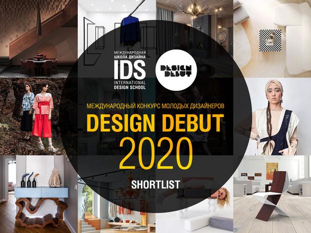 Фото №1 - Шорт-лист конкурса «Дизайн-Дебют 2020»