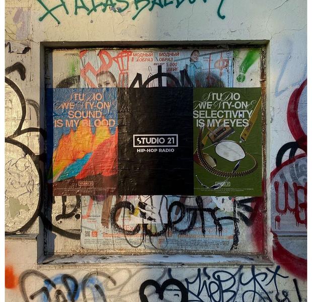 Фото №3 - Фура хип-хопа и волна уличной культуры: STUDIO 21 три года в эфире
