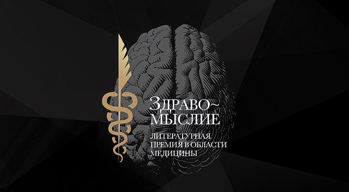 Литературная премия «Здравомыслие»: 4 книги о ментальном здоровье