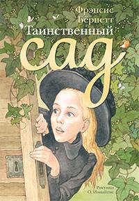 Фото №3 - Книги для девочек к 8 Марта
