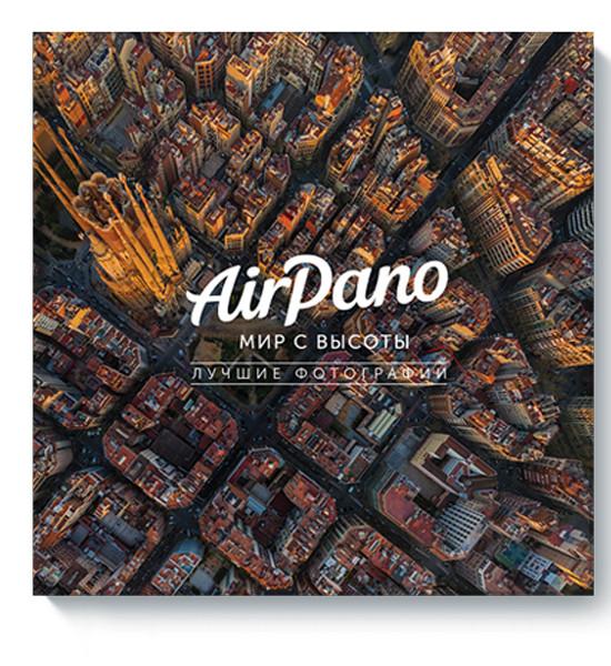 книга AirPano: мир с высоты