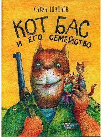 «Кот Бас и его семейство», Савва Шанаев