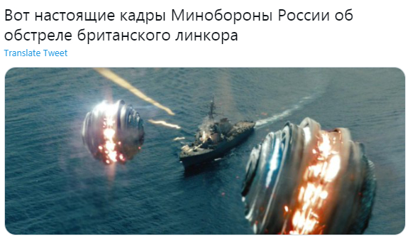 Фото №1 - «Больше получаса мы не знали, что делать»: шутки и мемы об обстреле британского эсминца