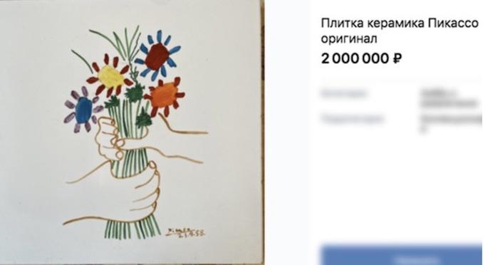 Фото №1 - Жительница Крыма продает за 2 миллиона рублей плитку, расписанную Пабло Пикассо