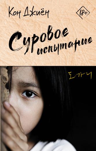 Фото №3 - Почитать и посмотреть: книги корейских авторов, по которым сняли фильмы и дорамы