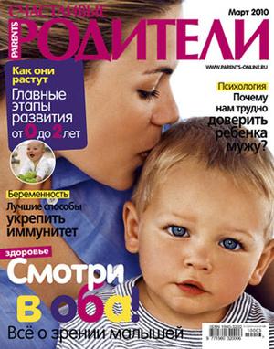 Фото №1 - «Счастливые родители» в марте (2010)