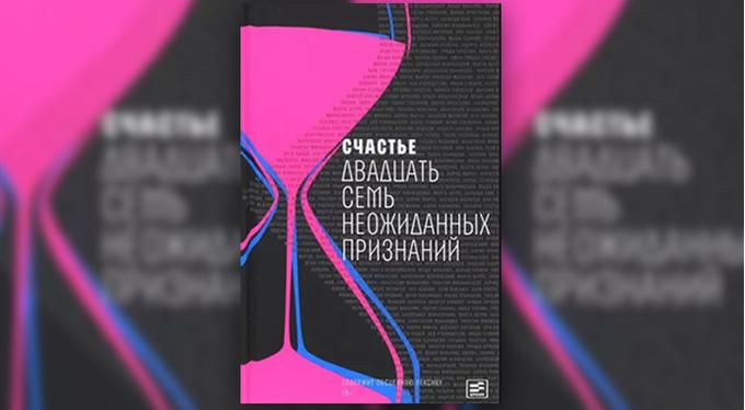 Книги на март: выбор Psychologies