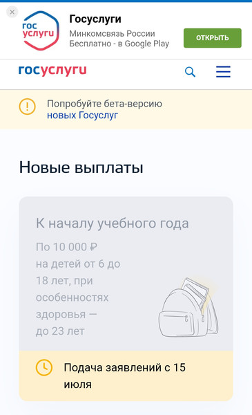 Фото №1 - Подписан закон о выплатах 10 тысяч рублей на каждого школьника: как получить деньги