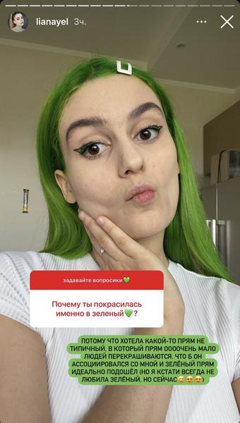 Фото №2 - Лиана из Dream Team рассказала, почему покрасила волосы в зеленый 💚