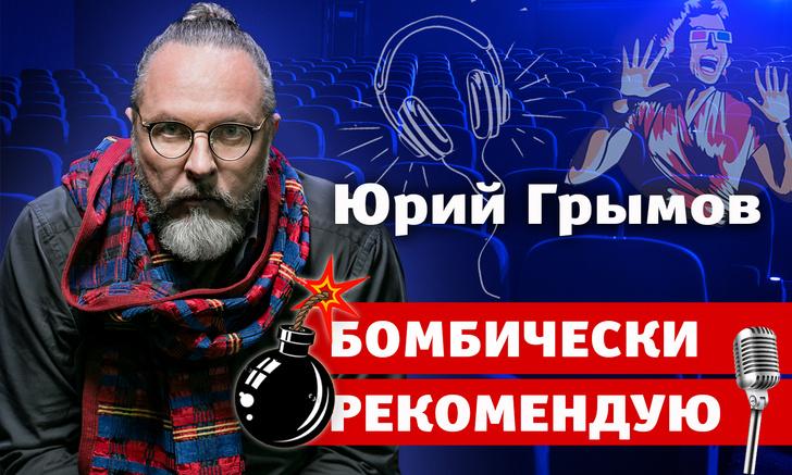 Фото №1 - Бомбически рекомендую: Юрий Грымов советует фильм, книгу и музыкальный альбом