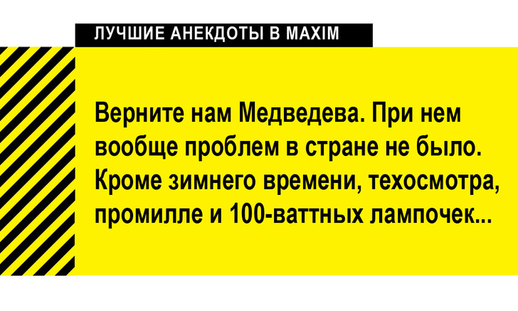 Фото №4 - Лучшие анекдоты про Дмитрия Медведева