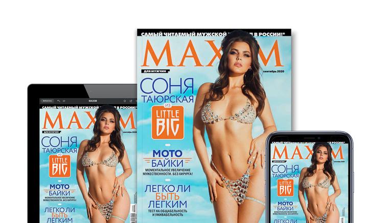 Фото №1 - Выходит обновленная электронная версия MAXIM