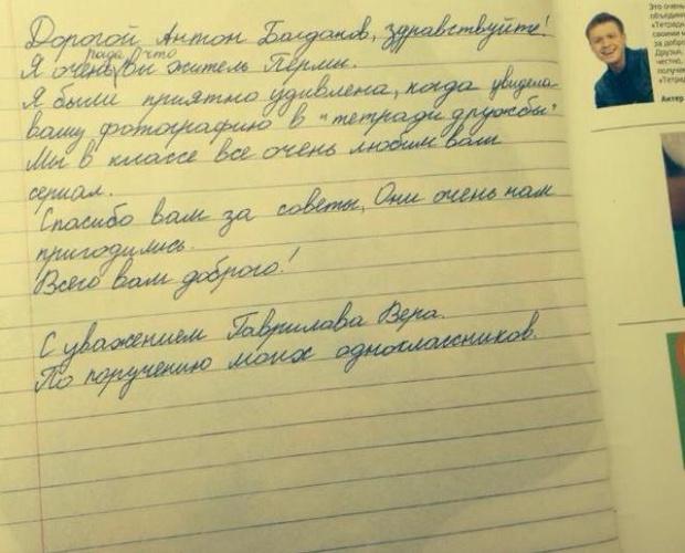 «Реальные пацаны»: Антон Богданов