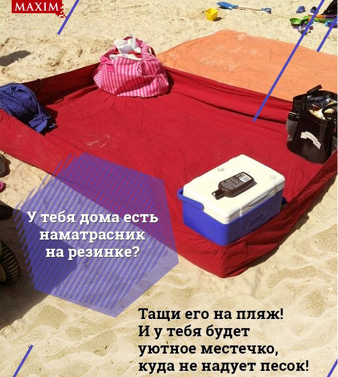 Фото №4 - 10 пляжных лайфхаков