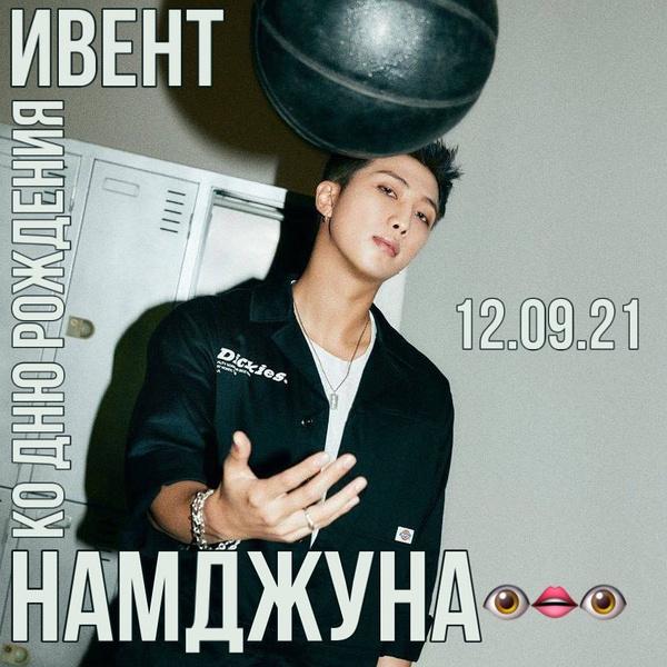 Фото №6 - Как СНГ ARMY отметили День рождения RM из BTS