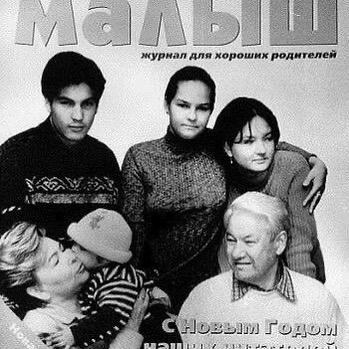 Фото №9 - Потомки президента: как живут и чем занимаются внуки Бориса Ельцина