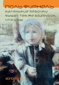 Поль Фурнель «Маленькие девочки дышат тем же воздухом, что и мы»
