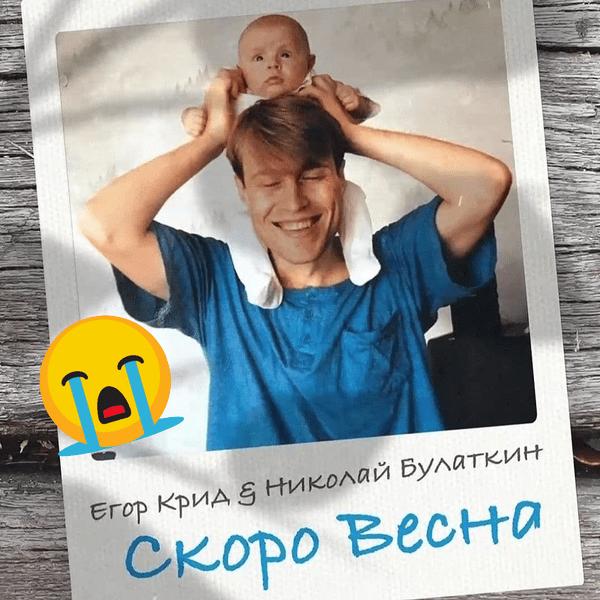Фото №1 - «Ты не уходи, скоро весна»: Егор Крид записал песню с папой 😭