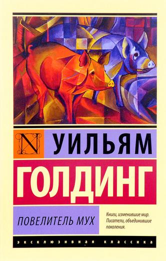 Фото №7 - 10 классических книг, от которых не заснешь от скуки 📚