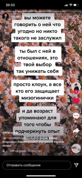 Фото №5 - Дина Саева и Заир Юсупов поддержали Валю Карнавал после выхода скандального клипа Егора Крида