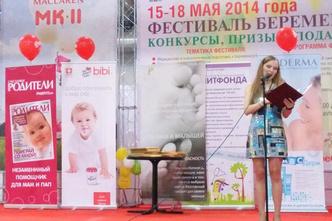Фото №21 - Журнал «Счастливые родители» на «Фестивале беременных и младенцев WAN Expo»
