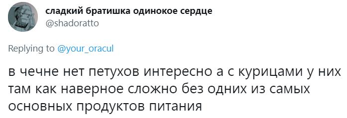 Фото №8 - Лучшие шутки про Рамзана Кадырова, который объявил, что в Чечне нет петухов