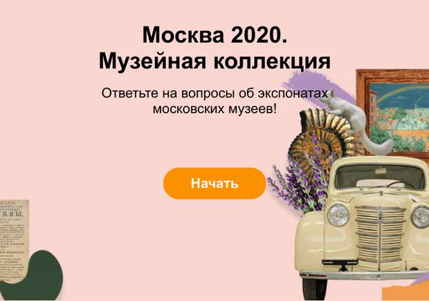 Фото №1 - Фоменко, Меньшова, Снигирь и другие звезды записали аудиогид по экспозициям столичных музеев