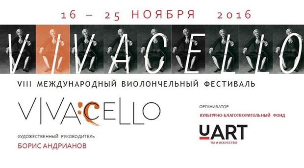 Фото №2 - VIVACELLO VIII: Международный фестиваль виолончельной музыки