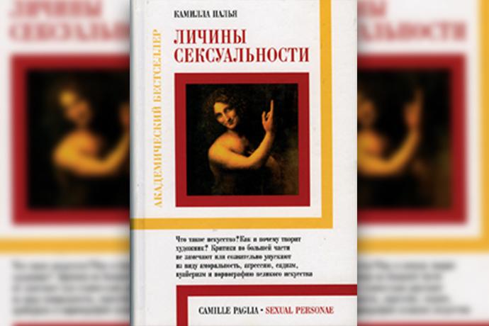 Камилла Палья «Личины сексуальности»