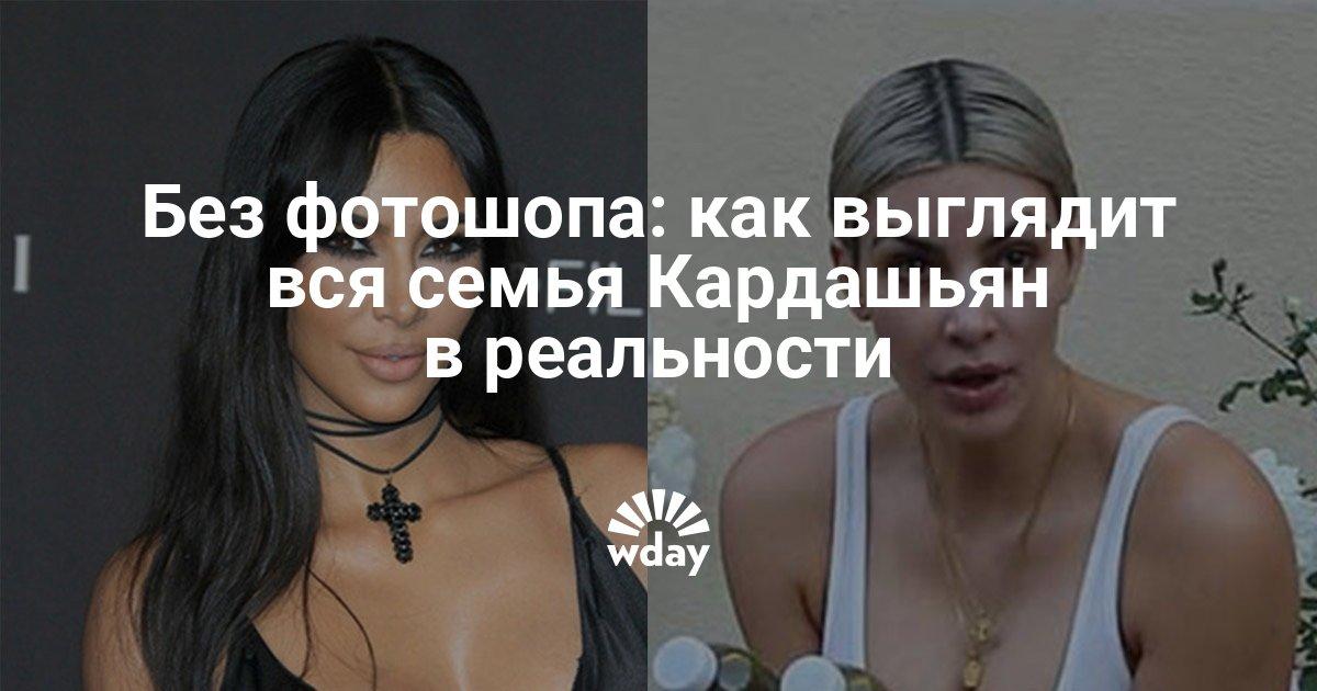 Звезды без косметики и фотошопа - фото до и после, ли как выглядит вся семья Кардашьян в реальностиИ