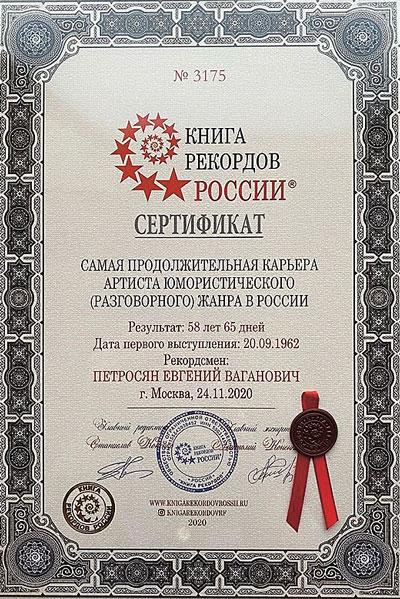 За что Евгений Петросян дважды попал в Книгу рекордов России