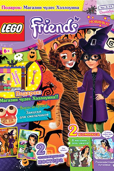 Фото №1 - В октябрьском номере журнала «LEGO Friends» всё для Хеллоуина
