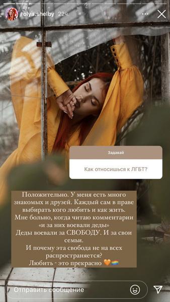 Фото №2 - Оля Шелби рассказала о своем отношении к ЛГБТ-сообществу 🌈