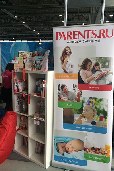 Фото №38 - Журнал «Счастливые родители» на WAN Expo 2015 (осень)