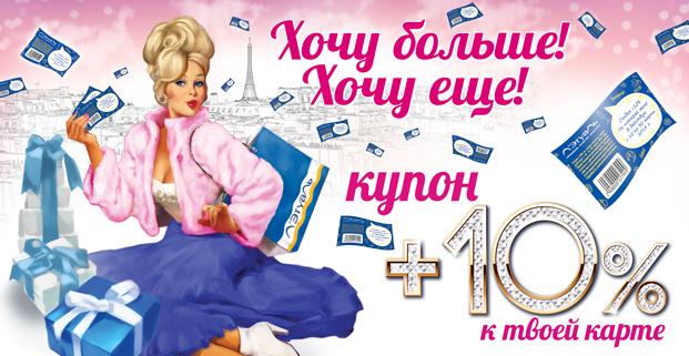Фото №9 - Специальные акции и предложения для мамы к 8 марта