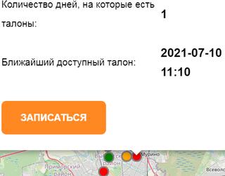 Фото №1 - Свободный номерок: как работает новый сервис записи на прививку в Петербурге— проверено на себе