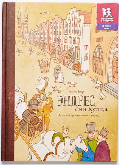 Фото №11 - 15 книжных сказок для детей