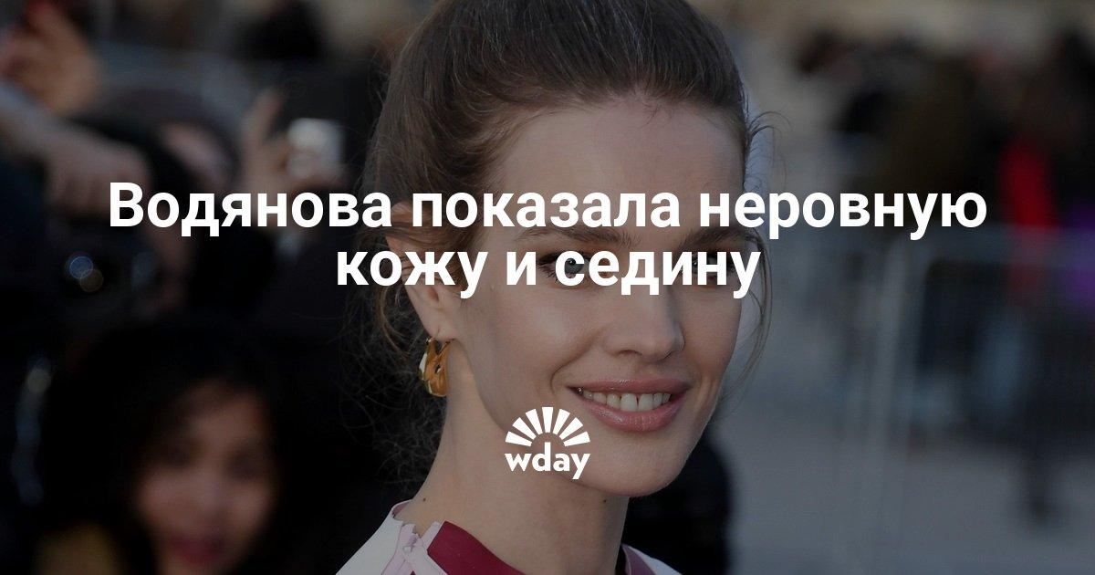 Наталья Водянова показала неровную кожу, морщины и круги под глазами: фото 2019