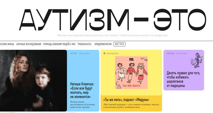 Фото №1 - «Аутизм— это»: научно-популярный онлайн-журнал, открытый фондом Авдотьи Смирновой «Выход»