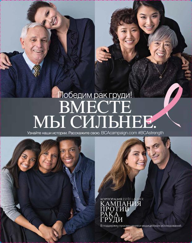 Фото №1 - Против рака груди!