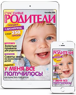 Фото №2 - Подписка на журнал «Счастливые родители»