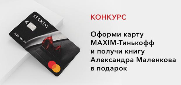 Фото №1 - Конкурс мечты! Оформи карту «MAXIM-Тинькофф» и выиграй книгу главного редактора MAXIM с его автографом