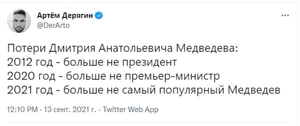 Фото №5 - Шутки понедельника и потери Медведева