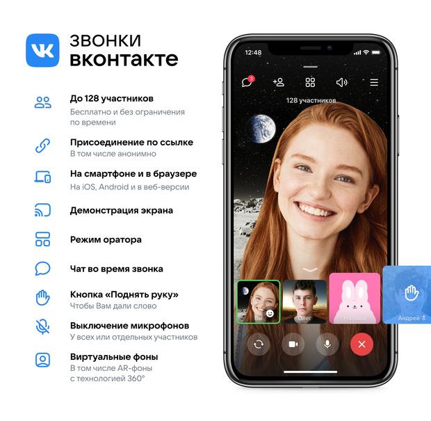 Фото №1 - Онлайн-вечеринка: «ВКонтакте» запустила групповые видеозвонки до 128 участников